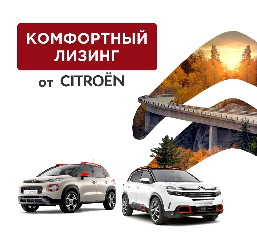 Ситроен в лизинг от 5% в бел. рублях