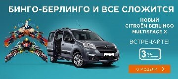 Citroën Berlingo Multispace X снова в продаже!