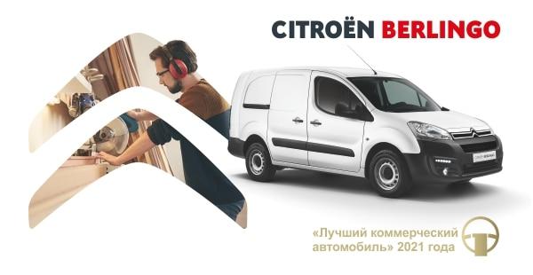 Citroёn Berlingo – лучший грузовой фургон 2021 года!