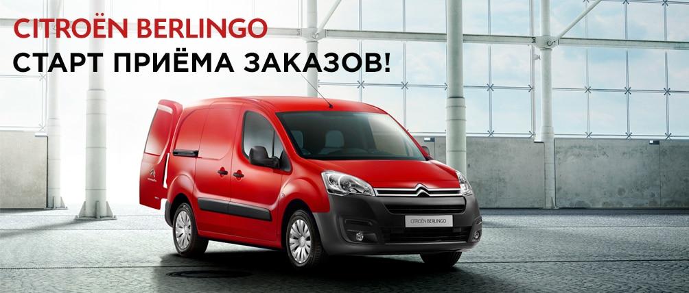 Citroen Berlingo - Старт приёма заказов!