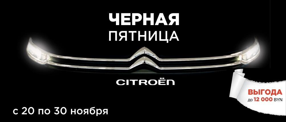 Чёрная пятница от Citroën