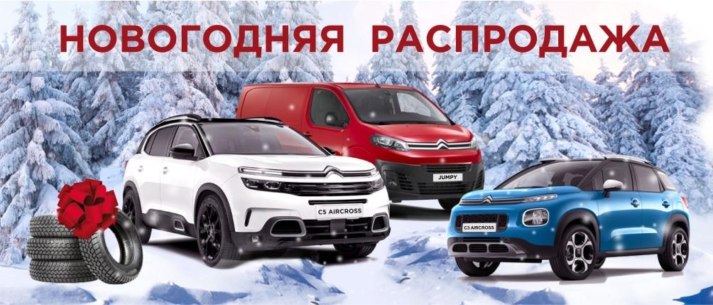 Новогодняя распродажа Citroën
