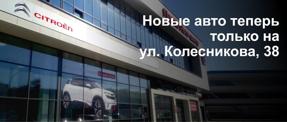 ПарадАвто – единственный импортёр Citroën в Беларуси