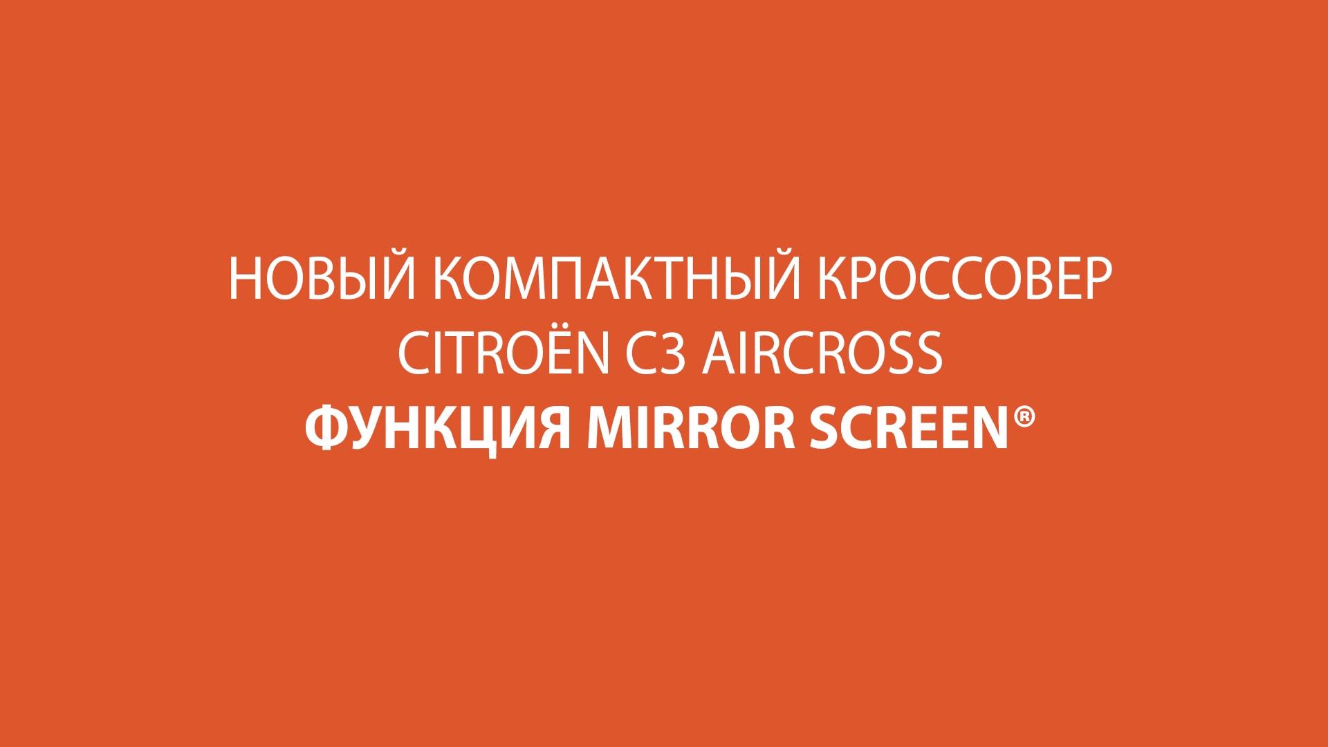 Технологии Citroen C3 Aircross SUV