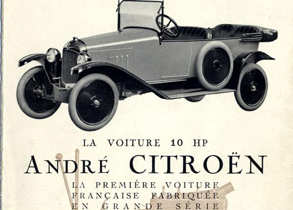 Технологии массового производства Citroën