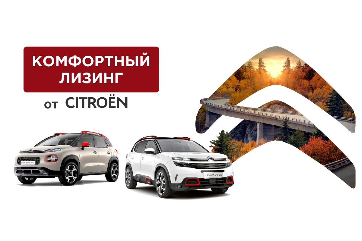 Новые автомобили Citroёn в лизинг