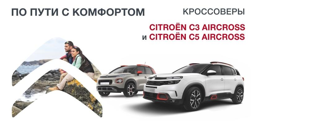 Кроссоверы Citroёn C5 AirCross и Citroёn C3 AirCross