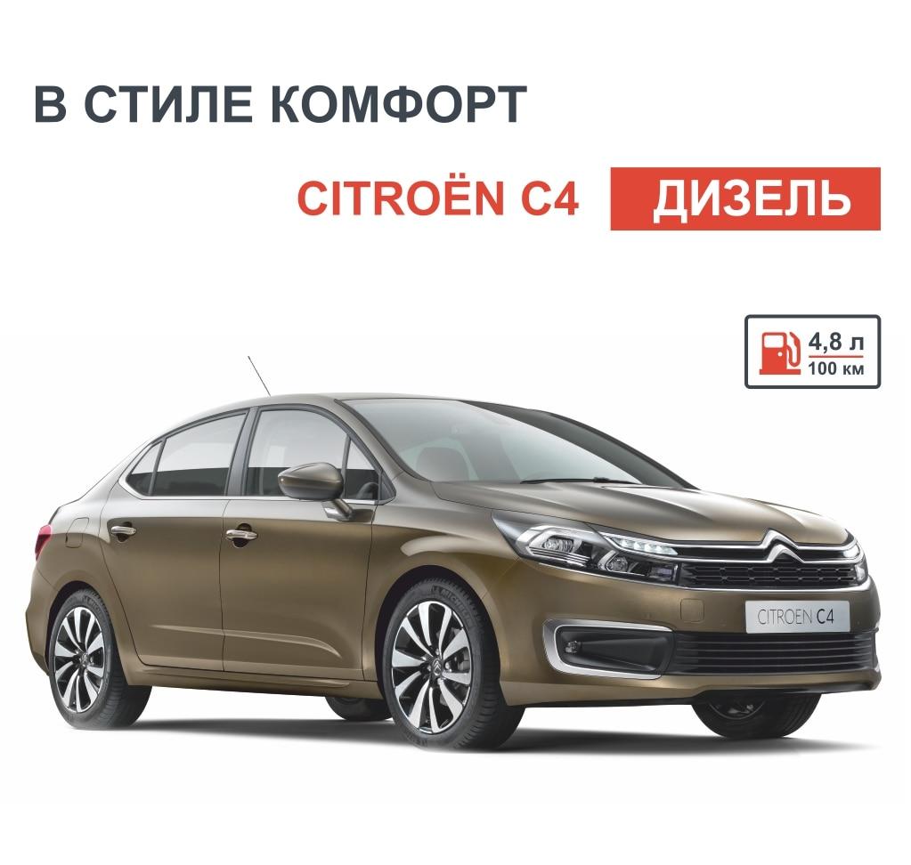 Новый Citroёn C4