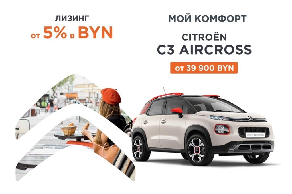 Citroën C3 Aircross в лизинг