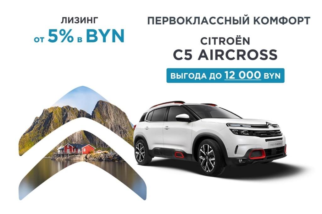 Citroën C5 Aircross в лизинг