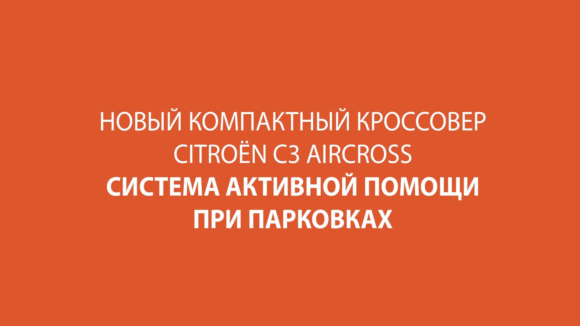 Citroën C3 Aircross - Опции