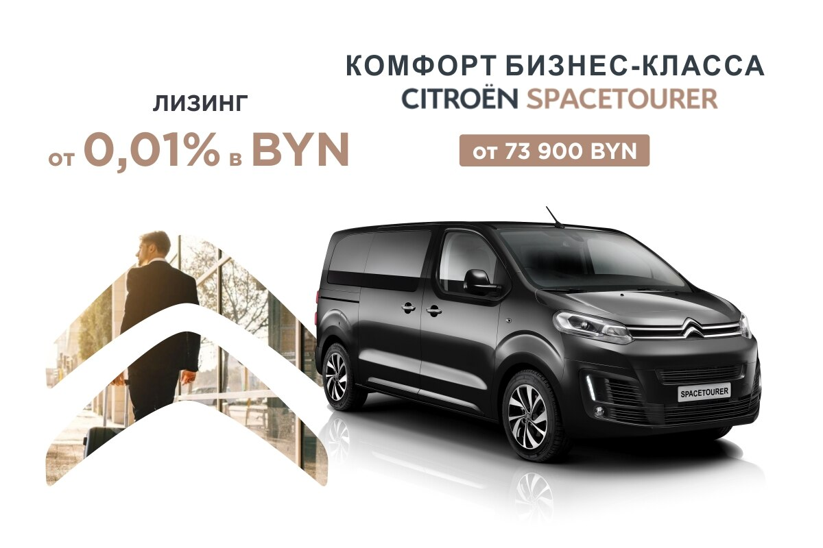 Citroën SpaceTourer в лизинг