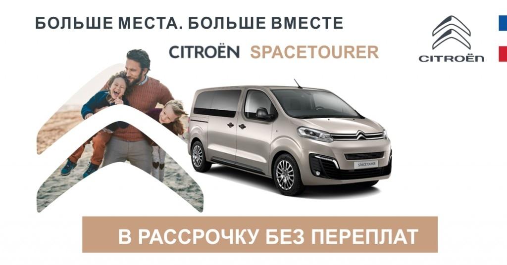Citroёn SpaceTourer в рассрочку