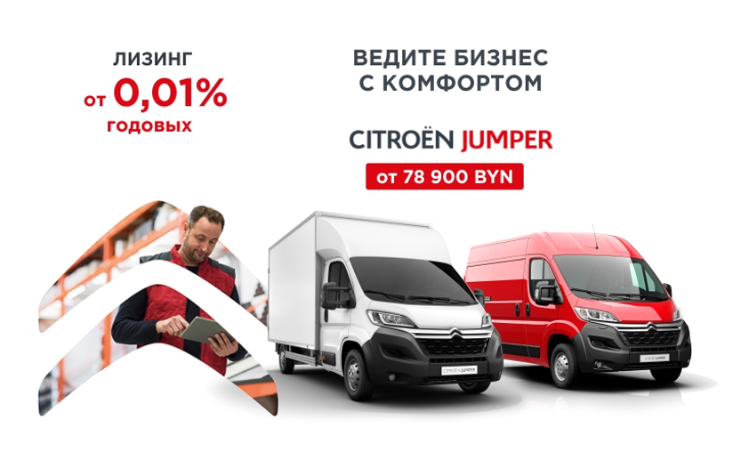 Citroën Jumper в лизинг