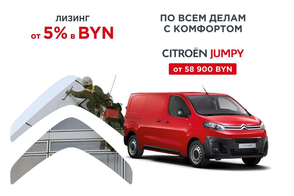 Citroën Jumpy в лизинг