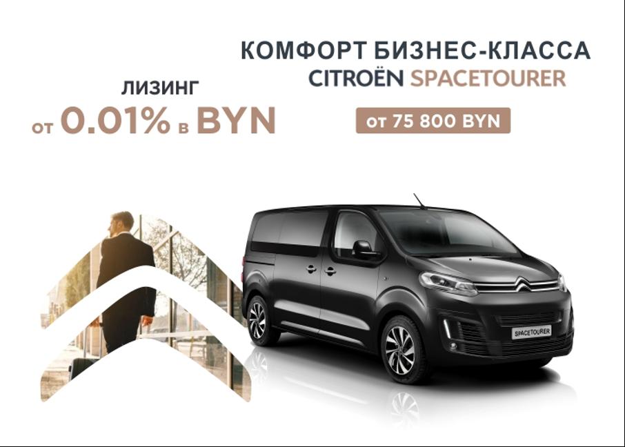 Citroën SpaceTourer в лизинг