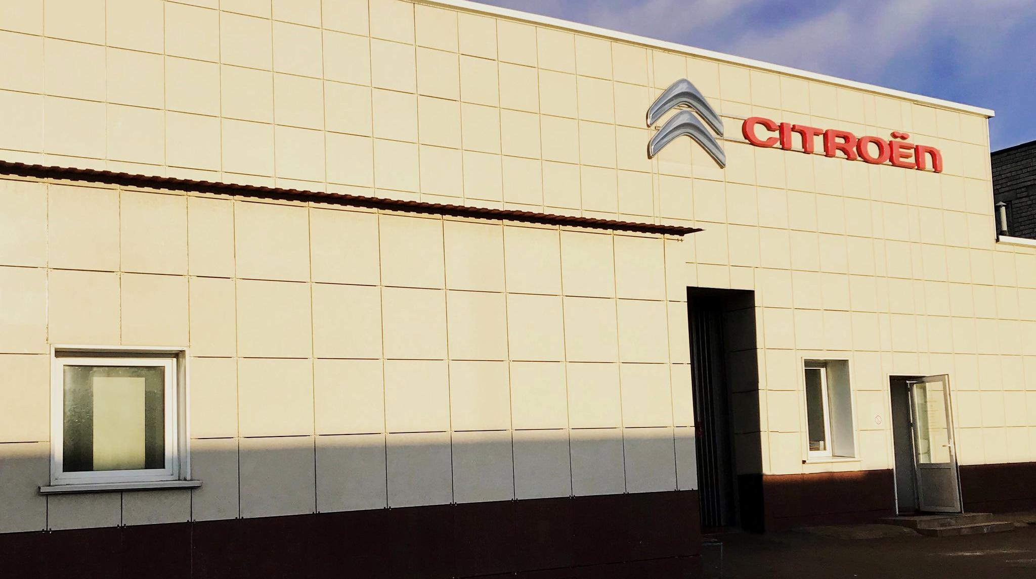 """Технический сервисный центр Citroën – ЗАО """"СитБел"""""""