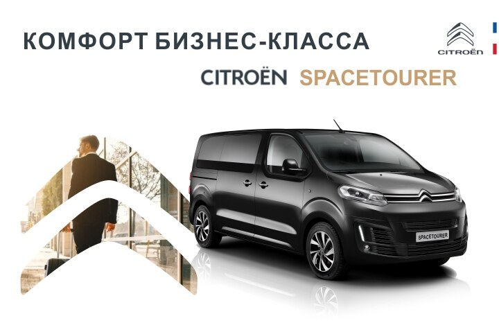Купить новый Ситроен SpaceTourer выгодно
