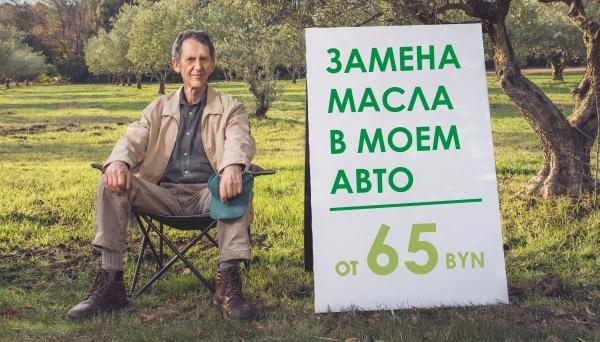 Замена масла – от 65 рублей