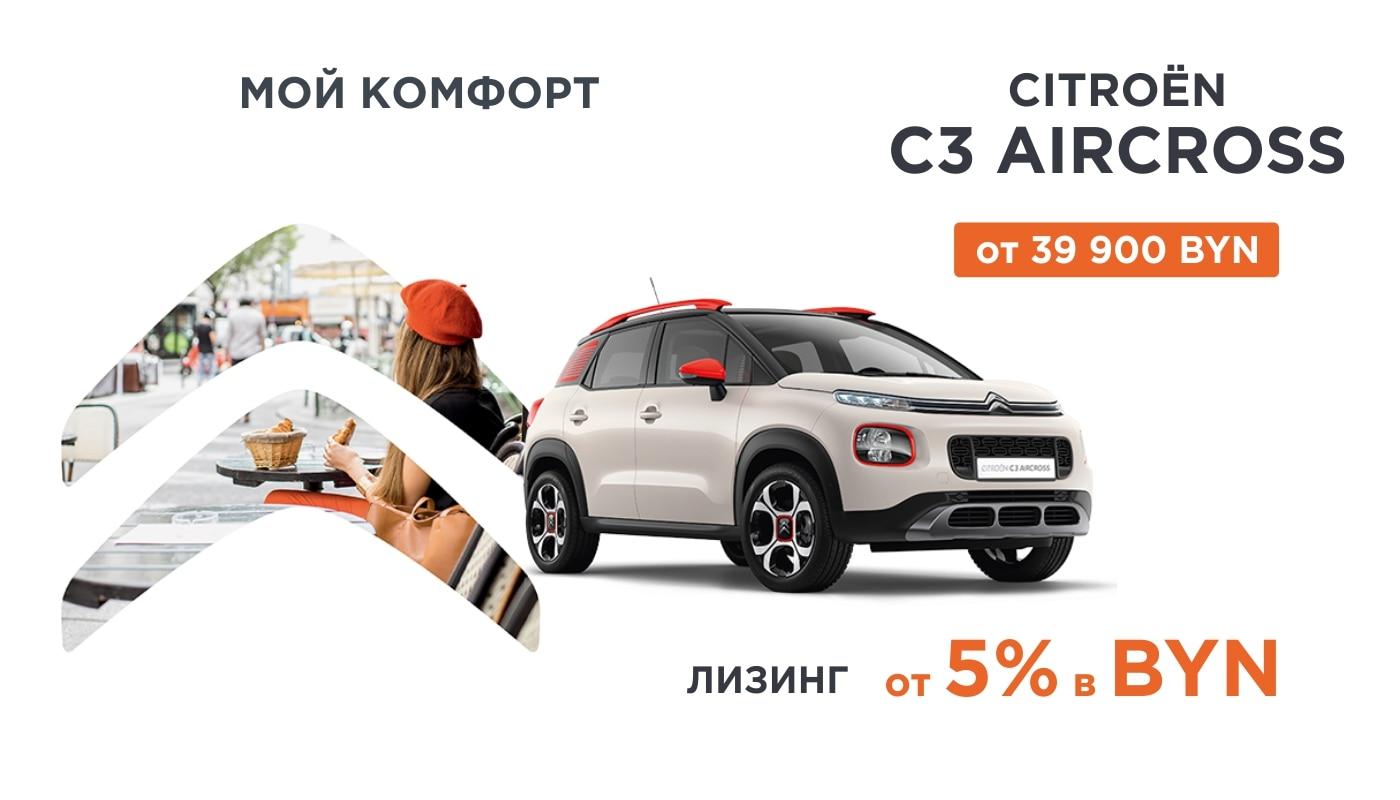 Citroёn С3 Aircross в лизинг от 5% в BYN