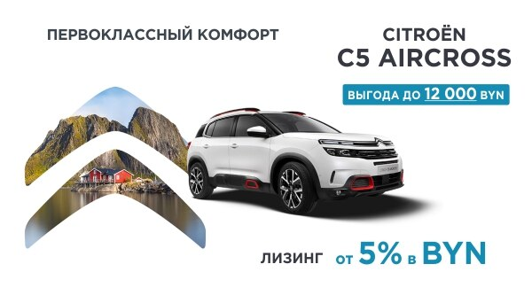 Citroën C5 Aircross – выгода до 12 000 BYN