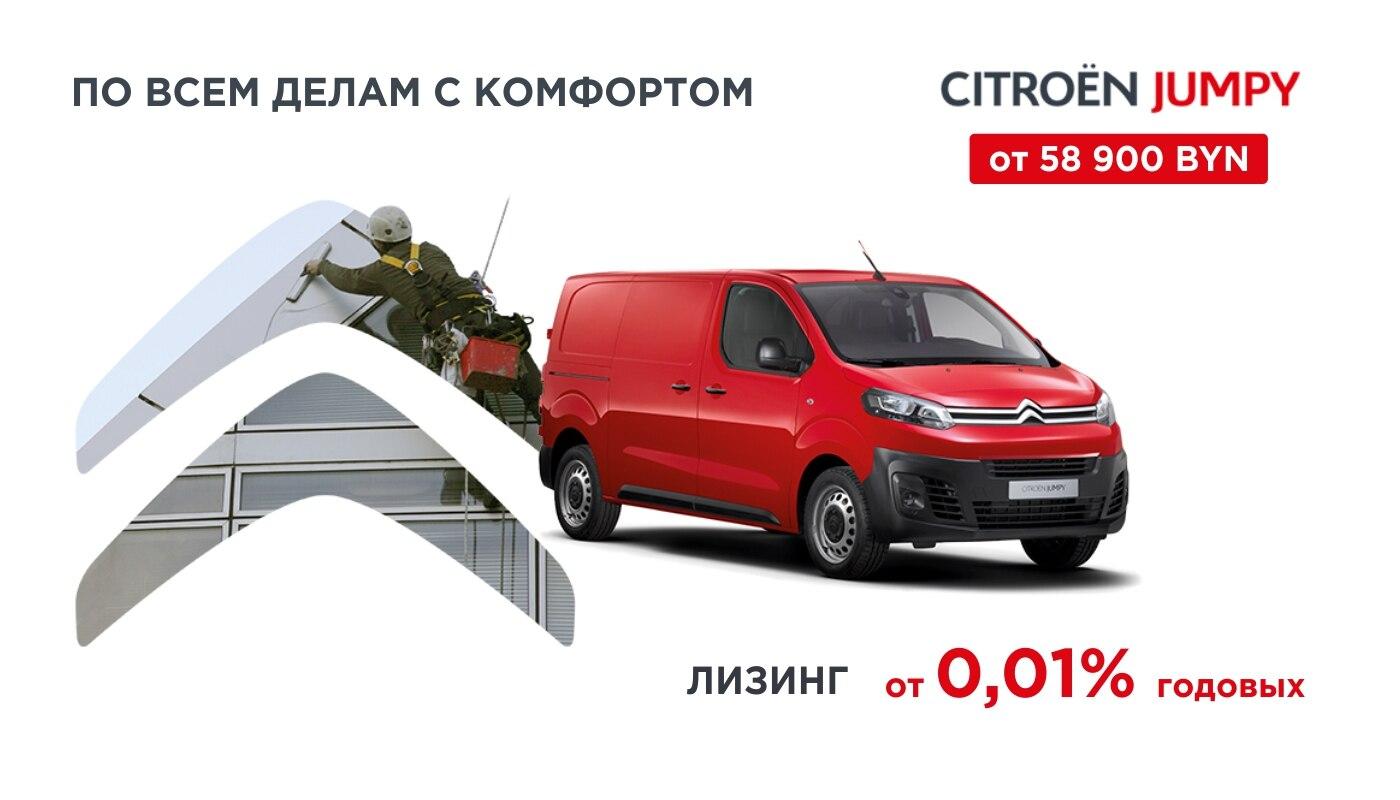 Новый фургон Citroën Jumpy в лизинг