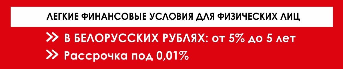 Лизинг в белорусских рублях