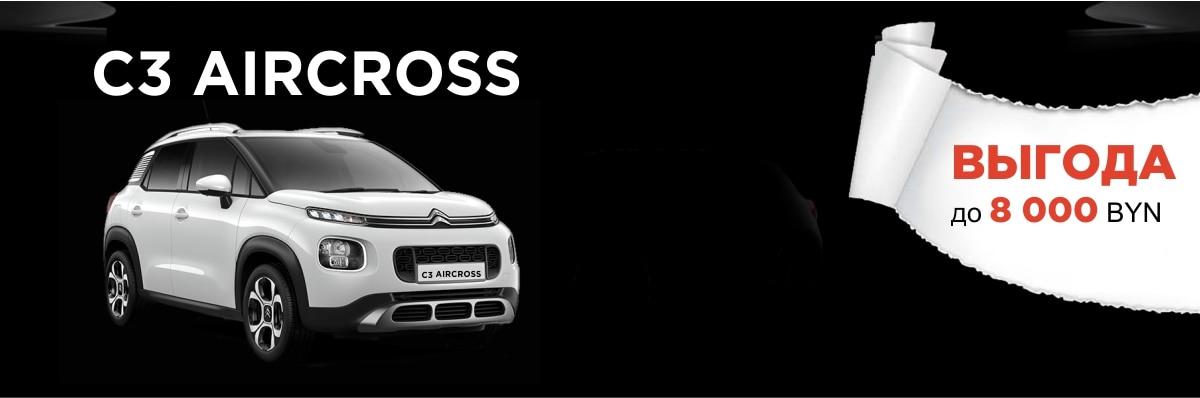С3 Aircross - Черная пятница
