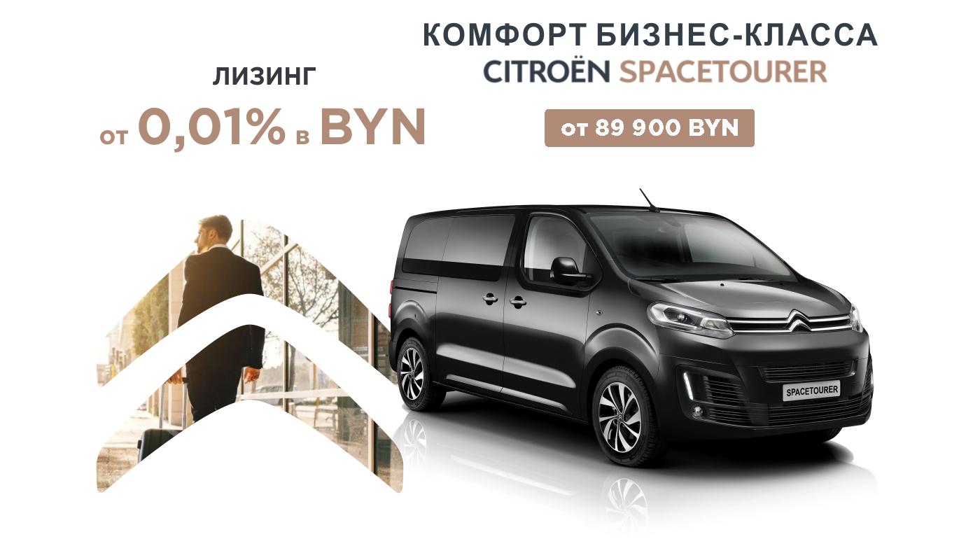 Citroën SpaceTourer – лизинг под 0,01% в BYN!