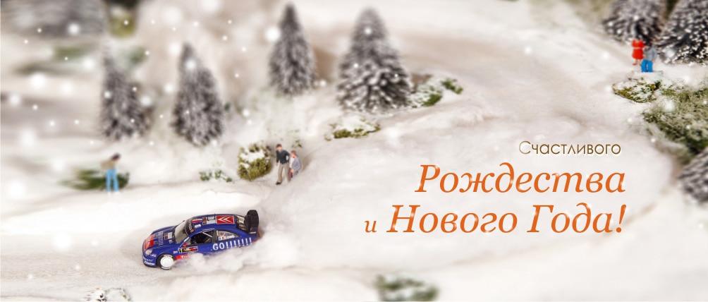 Поздравляем вас с Рождеством и Новым Годом!