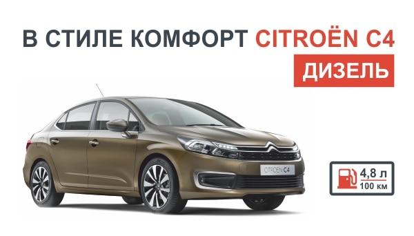 Новый Citroën C4 дизель