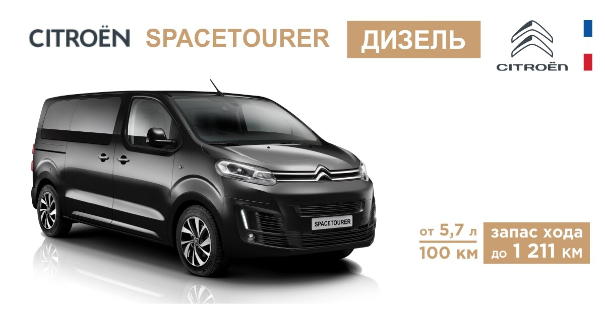 Citroën SpaceTourer Дизель