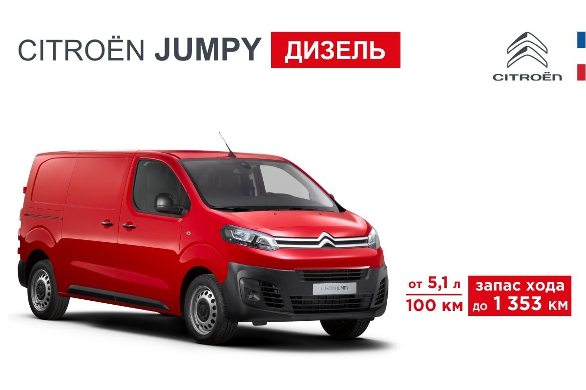Citroën Jumpy Дизель