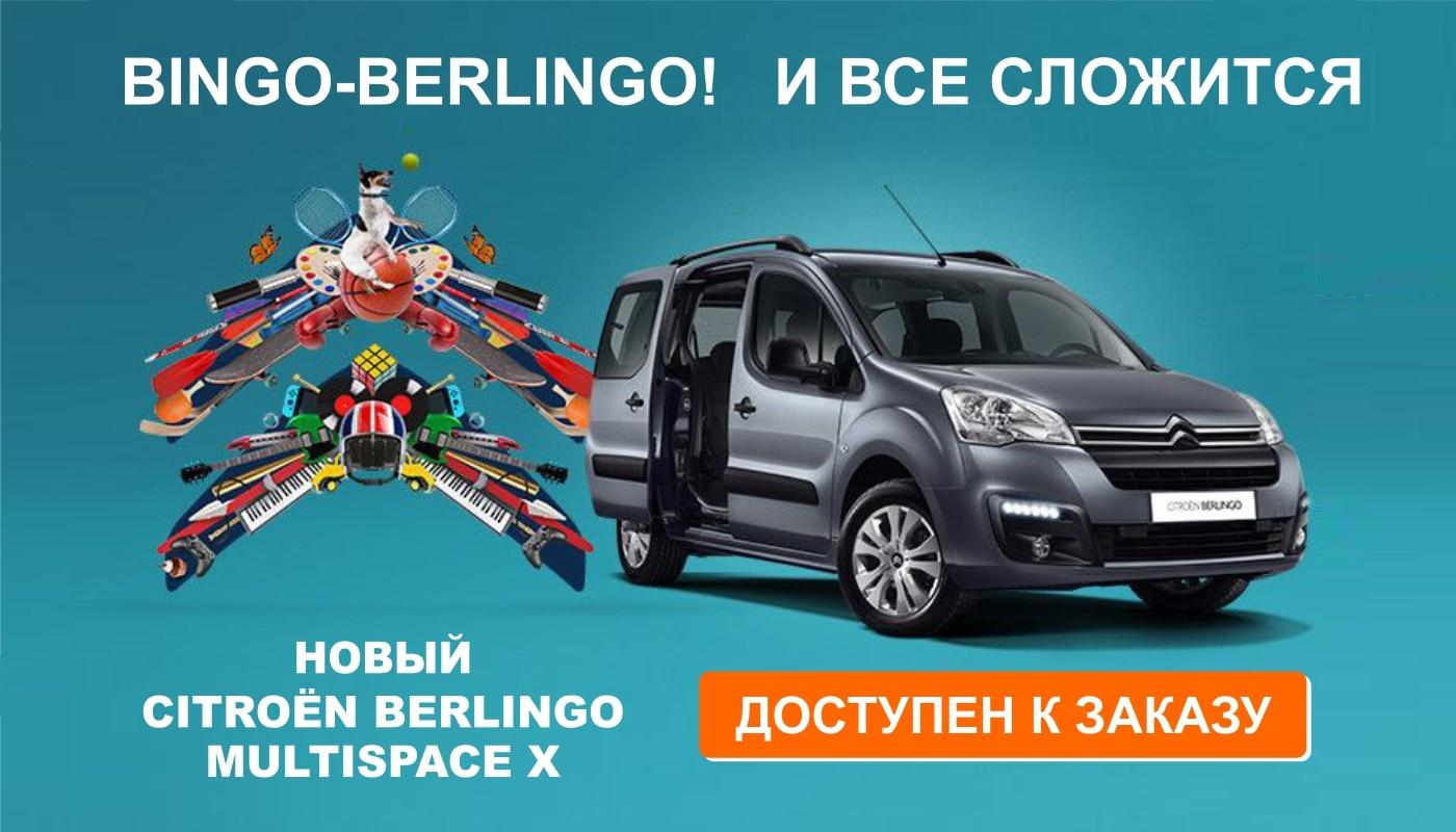 Citroën Berlingo Multispace X
