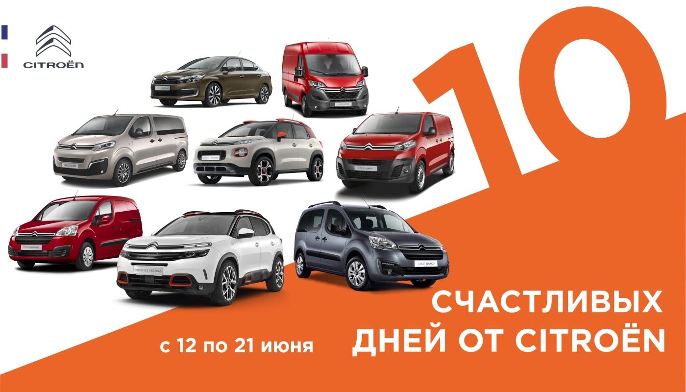 10 счастливых дней от Citroën в Беларуси!