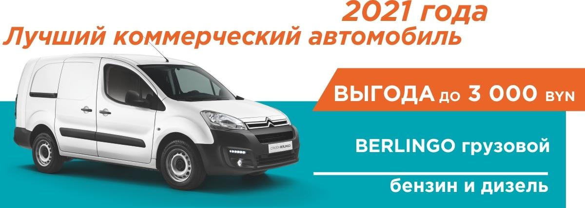 Ситроен Берлинго Фургон