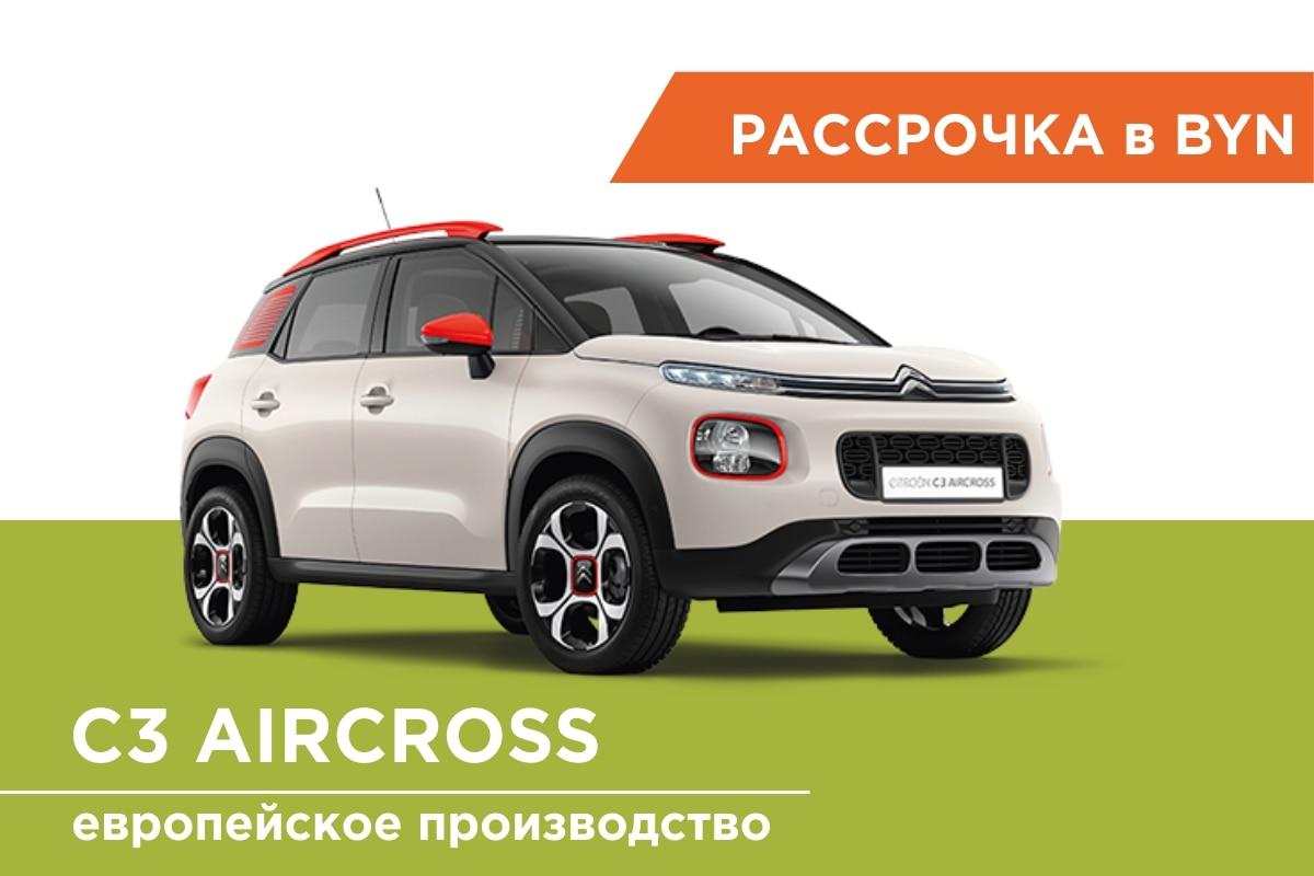 Горячие предложения на Citroën C3 Aircross!