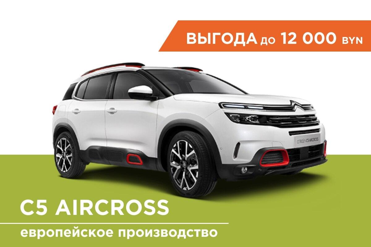 Горячие предложения на Citroën C5 Aircross!