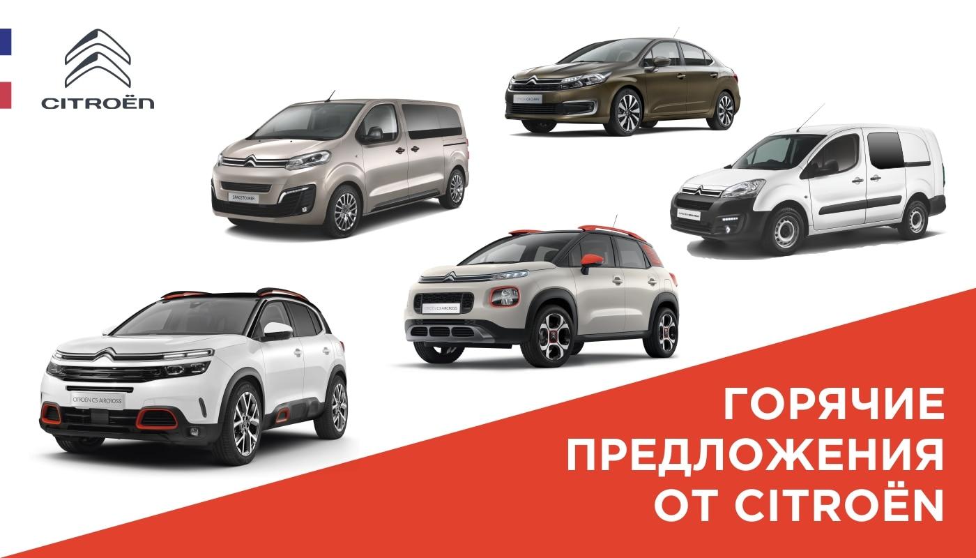 Горячие предложения от Citroën