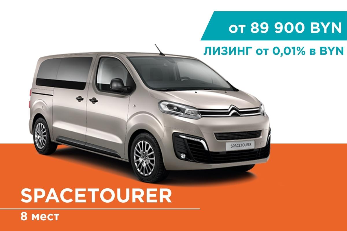 Горячие предложения на Citroën SpaceTourer!