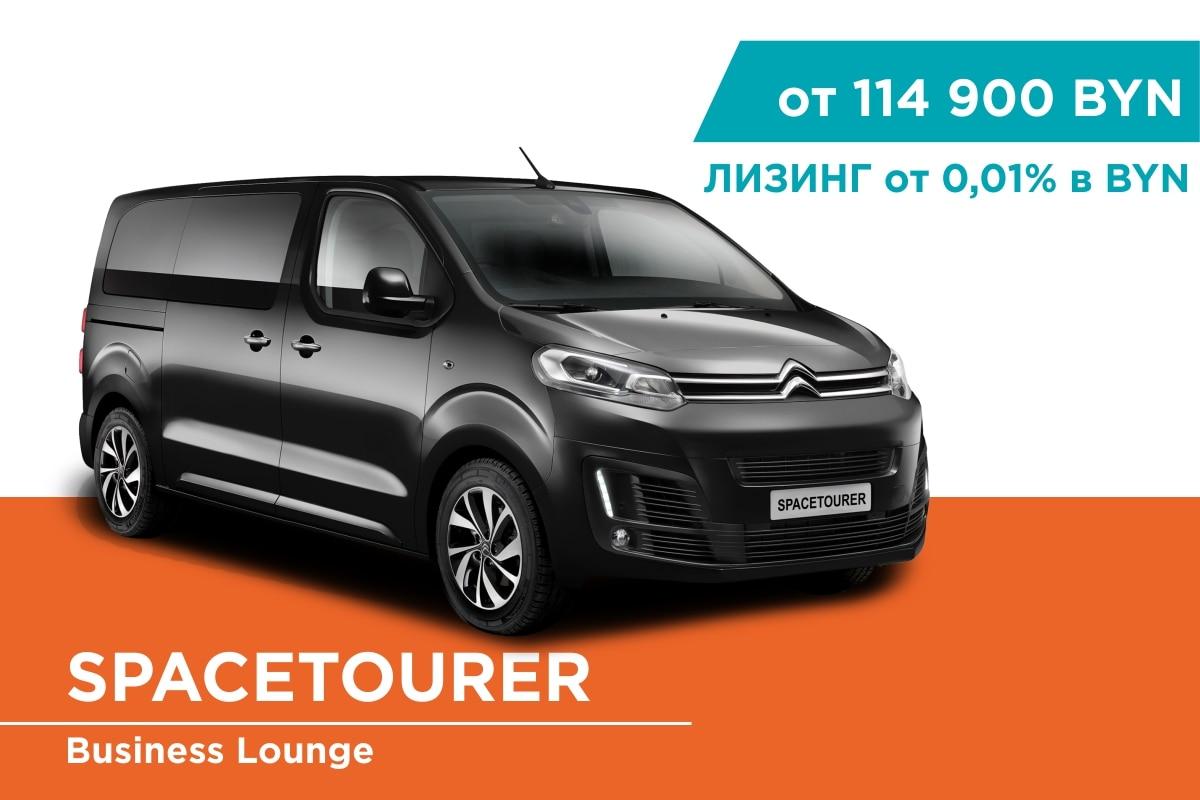 Горячие предложения на Citroën SpaceTourer Business!
